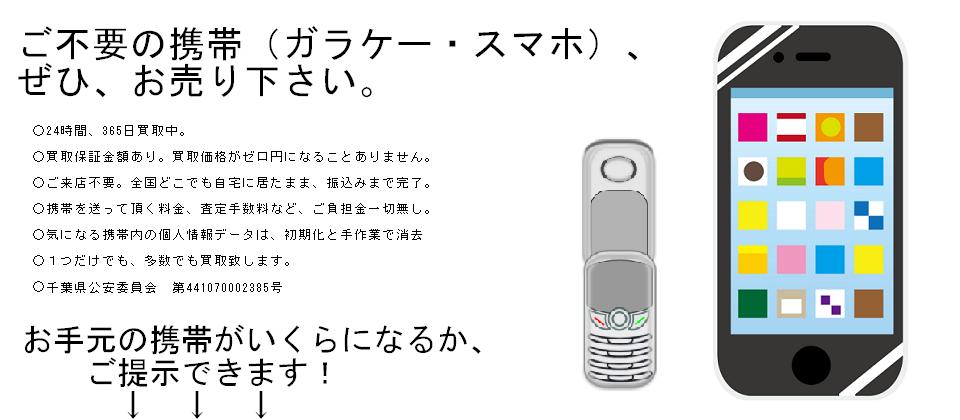 スマートフォンの高価買取なら、携帯王。スマホ、携帯の買取、お任せ下さい。