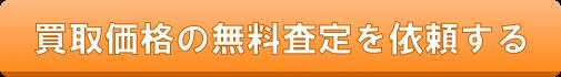 使わないXperiaTM XZ1 SO-01Kの買取価格を無料査定。