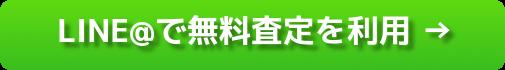 使わないXperiaTM XZ1 SO-01Kの買取価格をLINEで査定。