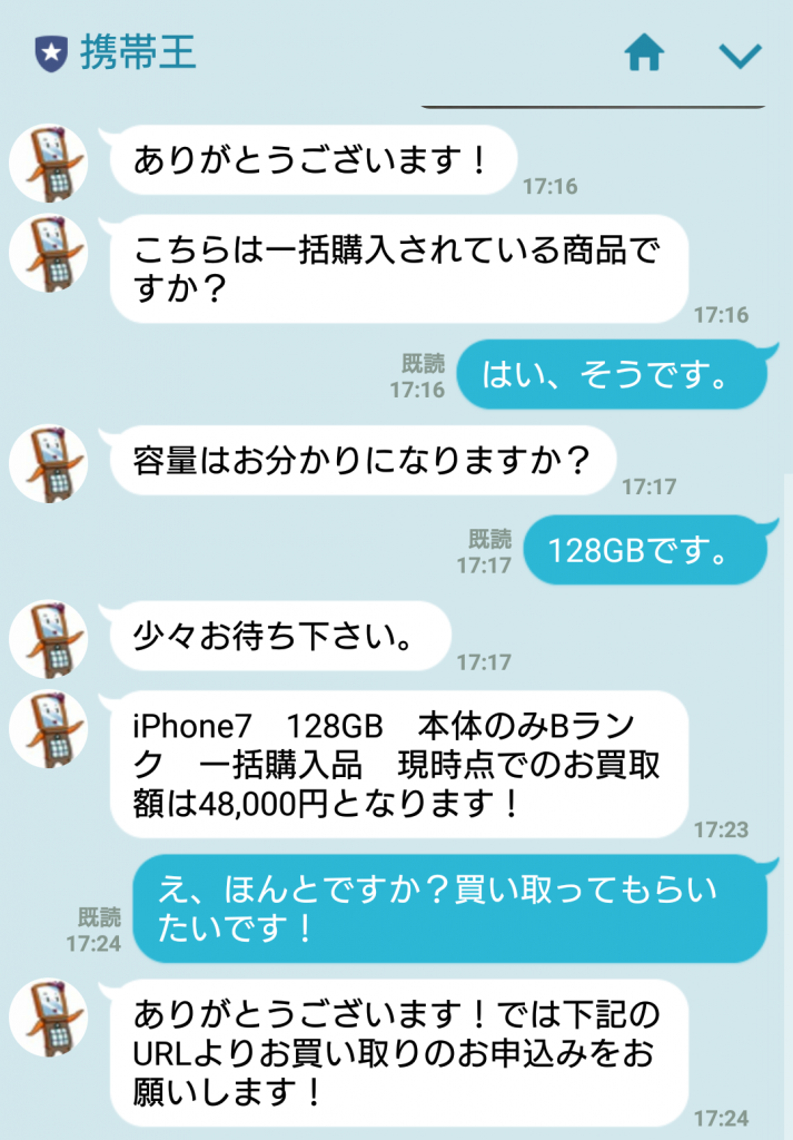 携帯LINE査定